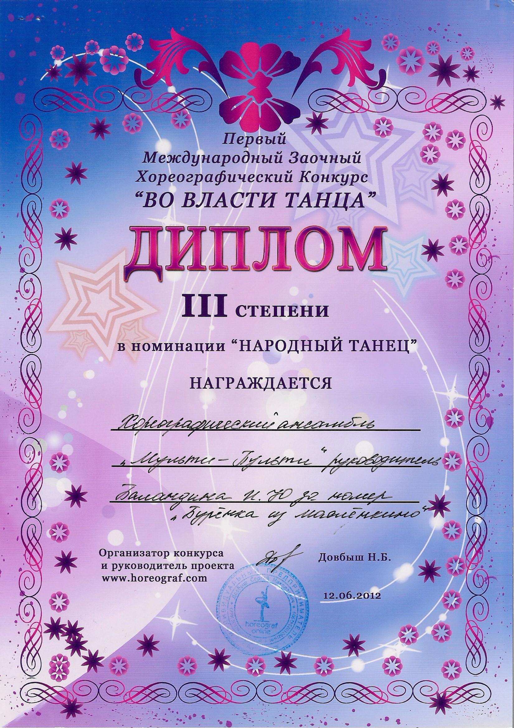 Заочные хореографические конкурсы