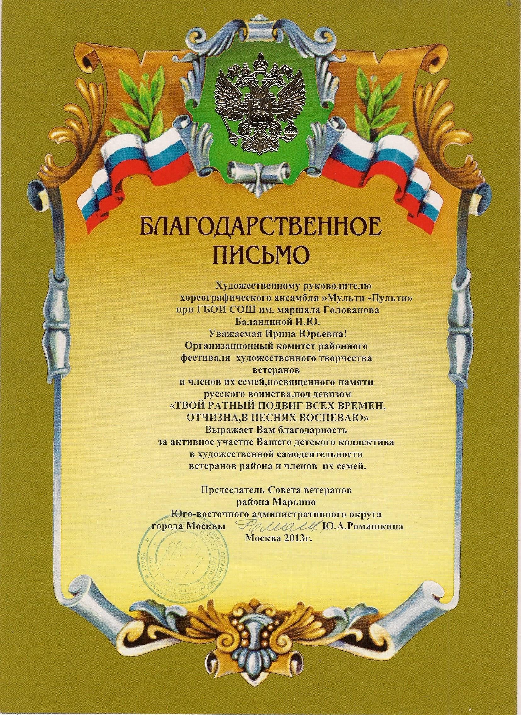 Поздравления народному коллективу с 30 летием